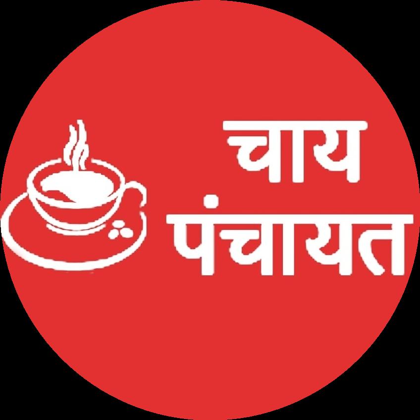 Chai Panchayat
